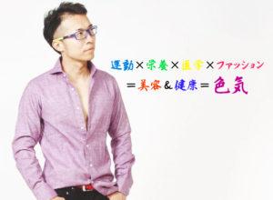 運動×栄養×医学×ファッション=美容&健康=色気