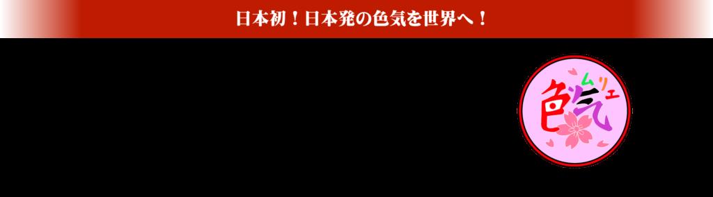 色気ソムリエ®日本発の色気を世界へ!
