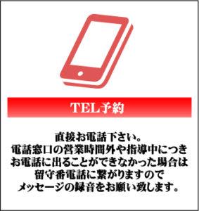 予約tel