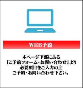 予約web